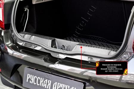 Renault-Sandero Stepway 2014-н.в.-Накладка на порожек багажника-шагрень